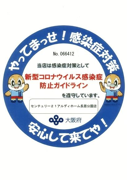 大阪 感染症予防対策ステッカー
